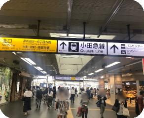小田急線方面のサイン付近