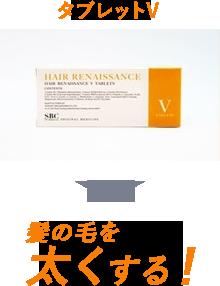 タブレットV>髪の毛を太くする!